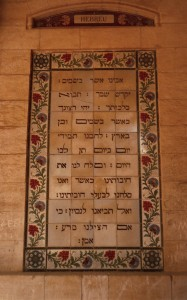 The Lord's Prayer in Hebrew in the Pater Noster chapel in Jerusalem.